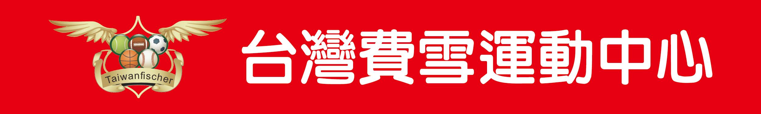 2015第三屆中信盃黑豹旗-全面引豹