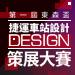 東森盃捷運車站設計大賽