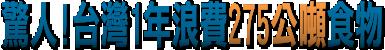 台灣1年浪費275公噸食物 可供26萬低收入戶吃20年