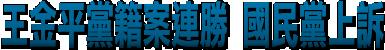 王金平取得黨籍二連勝 KMT再提上訴「為制度之爭」