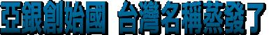 亞洲開發銀行創始國 「台灣」名稱人間蒸發