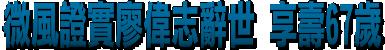 微風發聲明證實董座廖偉志辭世 享壽67歲
