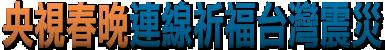 央視春晚直播「台灣」先發! 主持人連線祈福26震災