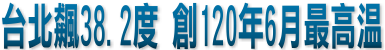 史上最熱6月! 台北飆到38.2度變「紫色」破120年紀錄