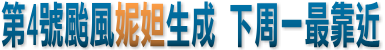 第4號輕度颱風「妮妲」生成!下周一、二最靠近台灣